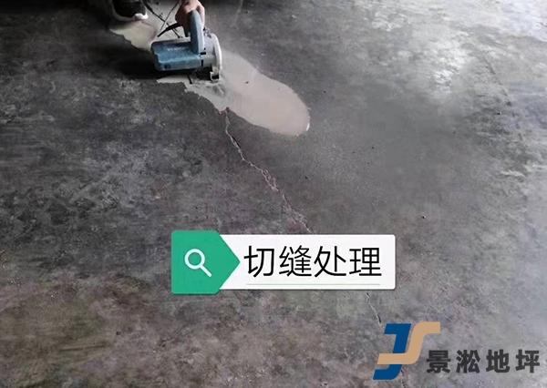 混凝土裂缝修补施工